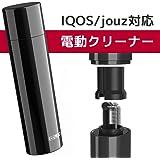 iQOS/jouz対応電動クリーナー 電子タバコ アイコス電動ブラシ 5秒で楽々掃除 IQOS/Jouz CLEANER アイコスクリーナー ELIO iQOS 加熱式電子タバコ iQOS/jouz専用ク (ブラック)