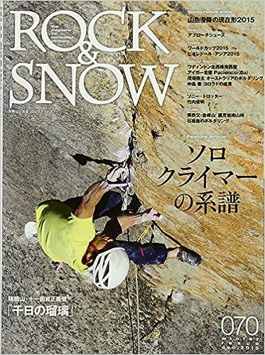ROCK&SNOW 070 冬号 2015 特集 ソロクライマーの系譜 (別冊山と溪谷)