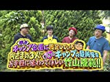 #270 First half of the Mother Nature quiz 2017 in Taiwan!! With Udo and Hamaguchi!