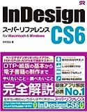 InDesign CS6 スーパーリファレンス for Macintosh&Windows