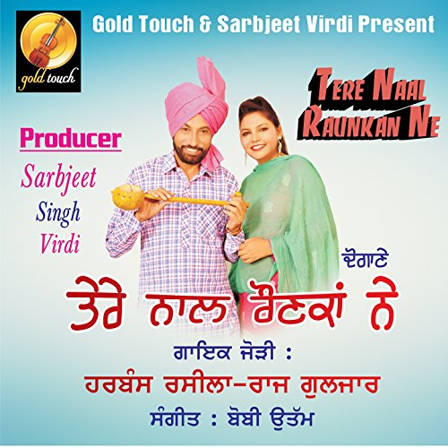 Tere Yaar Bathere Ne Song Download: Amazon.com: Mang Ke Bullet Yaar Da: Raj Gulzar Harbans