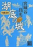 呉越春秋 湖底の城 一 (講談社文庫)