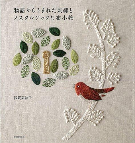 物語からうまれた刺繍とノスタルジックな布小物