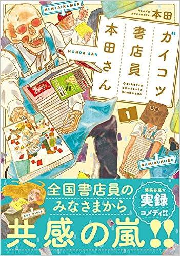 """""""ガイコツ書店員本田さん"""