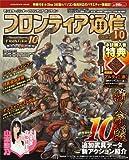 Monster Hunter Frontier Online Season 10 Frontier Communications (Enterbrain Mook) (2011) ISBN: 4047270466 [Japanese Import]