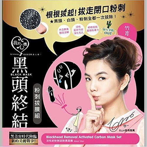 Black Rub Set (My Scheming Blackhead Acne Removal Activated Carbon Mask Set)