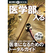 2012 enter medical school - total guide to become a doctor (Weekly Asahi MOOK) (2011) ISBN: 4022745711 [Japanese...