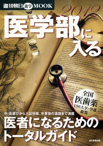 2012 enter medical school - total guide to become a doctor (Weekly Asahi MOOK) (2011) ISBN: 4022745711 [Japanese Import]