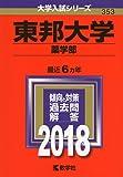 東邦大学(薬学部) (2018年版大学入試シリーズ)