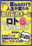 Kasaneru dake de jinsei ga kawaru okuman choja bodo no roto shikkusu ga ataru tsukaikata.