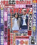 週刊 女性セブン 2018年 11/1 号 [雑誌]