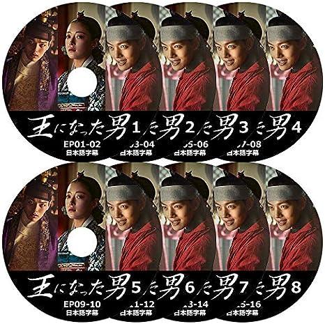 た なっ 男 に ドラマ 王 ヨ・ジング主演「王になった男」、映画版との違い:ハラハラドキドキ・胸キュンが止まらないドラマチックな展開