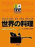 世界の料理 (ポプラディア情報館)