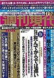 週刊現代 2019年 2/9 号 [雑誌]