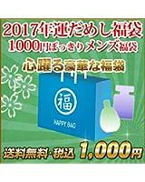2017年◆ 運だめし福袋! 1000円メンズ