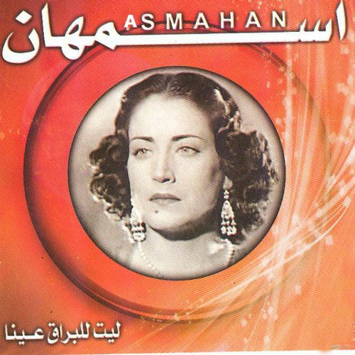 music asmahan mp3