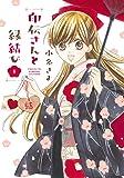 印伝さんと縁結び 8 (ネクストFコミックス)