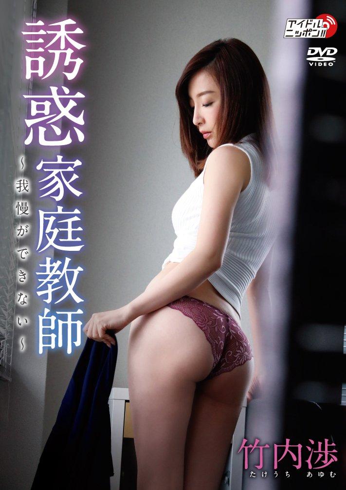 竹内渉 1stDVD ≪誘惑家庭教師~我慢ができない~≫ (発売日 2017/10/20)