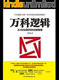 万科逻辑:从100亿到2000亿的秘密 (中国著名公司案例系列)