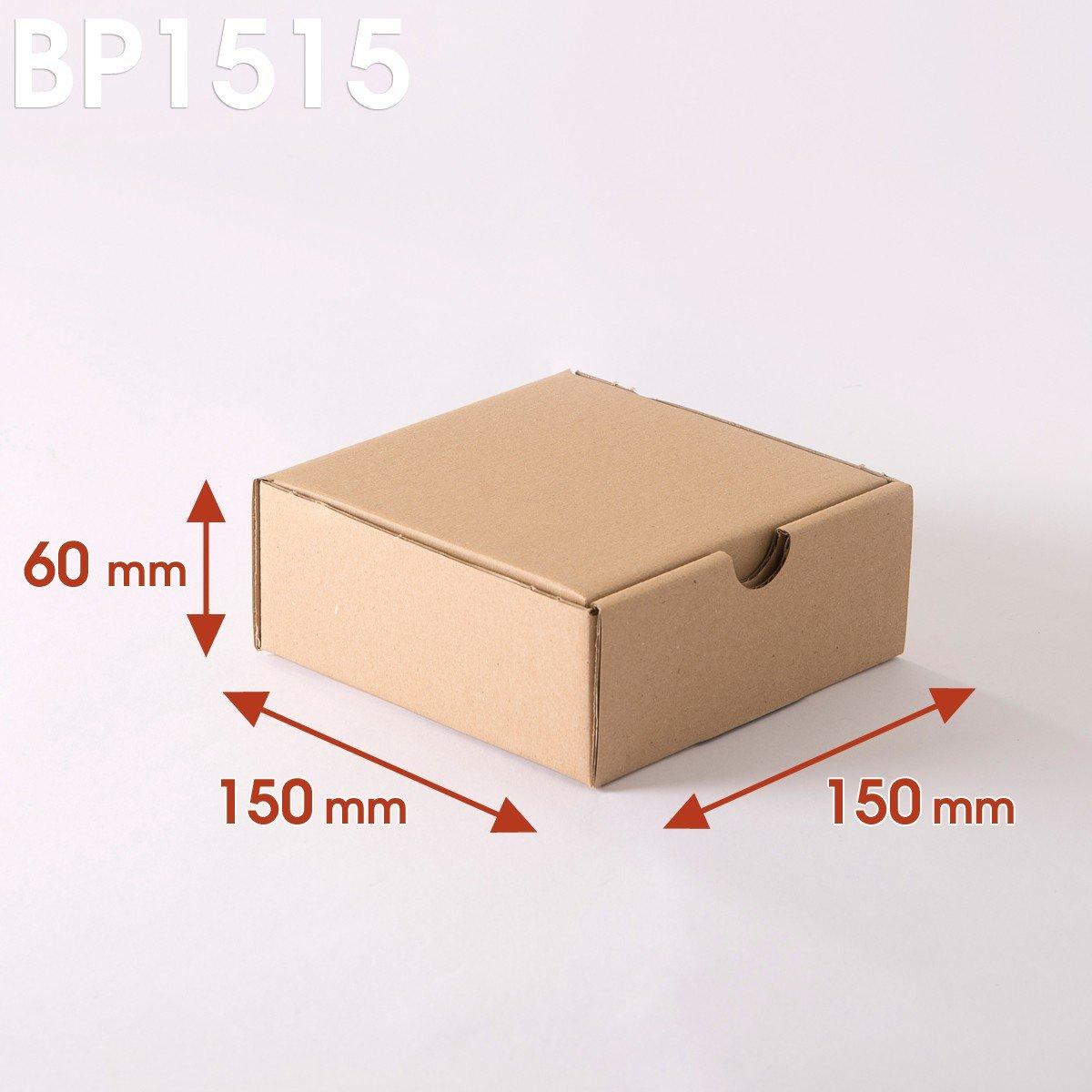 Lot de 5 Boîtes postales brunes 150x150x60 mm
