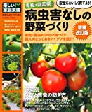 楽しい! 家庭菜園 有機・無農薬 病虫害なしの野菜づくり 増補改訂版 (Gakken Mook 楽しい!家庭菜園)