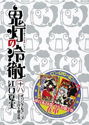 限定18)鬼灯の冷徹 限定版 / 江口夏実の商品画像