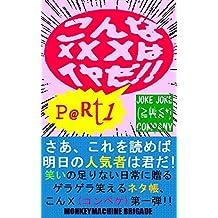 KONNA PEKEPEKEPEKE WA IYADA PART1 (Japanese Edition)