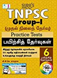 TNPSC Group 1 Preliminary Exam Preparation Books and Practice Test Series