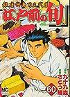 江戸前の旬 銀座柳寿司三代目 第60巻