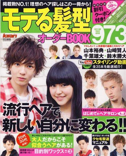 モテる髪型オーダーBOOK 最新号 表紙画像
