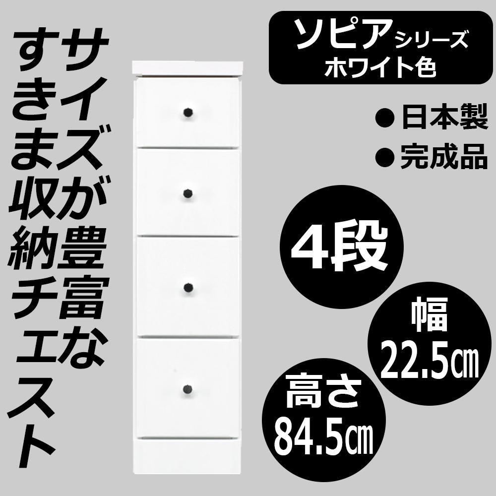 ソピア すきま収納チェスト ホワイト色 4段 幅22.5cm B077S8DCF2