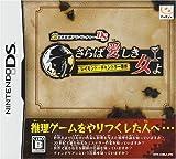 Chou Meisaku Suiri Adventure DS: Raymond Chandler Gensaku - Saraba Ai Shiki Onna Yo [Japan Import]