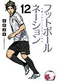 フットボールネーション 12 (12) (ビッグコミックス)