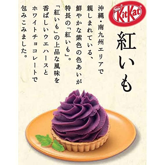Japanese Kit Kat - Beni Imo (Sweet Purple Potato) Chocolate Box 5.2oz (12 Mini Bar): Amazon.es: Alimentación y bebidas