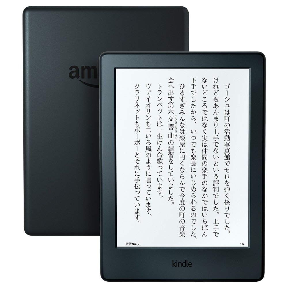 Kindle Newモデル