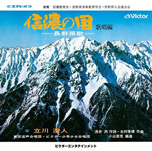 Price comparison product image SHINANO NO KUNI(regular)