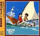 Mirai Shounen Conan (Future Boy Conan) Complete BGM Collection by Future Boy Conan (2004-04-07)