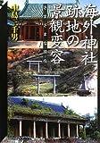 海外神社跡地の景観変容―さまざまな現在(いま) (神奈川大学21世紀COE研究成果叢書―神奈川大学評論ブックレット)