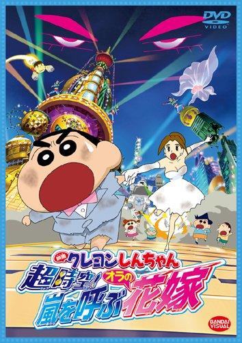 映画 クレヨンしんちゃん 超時空!嵐を呼ぶオラの花嫁