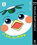 バスルームのペペン 1 (ヤングジャンプコミックスDIGITAL)