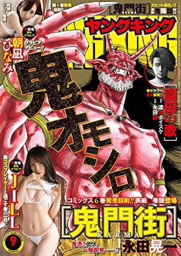 ヤングキング 最新号 表紙画像