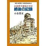 Record of Zetsugo - memoirs of Hiroshima atomic bomb (Chuko Bunko M 182) (1982) ISBN: 4122009421 [Japanese Import]
