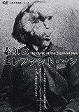 人体の不思議シリーズ 素顔のエレファント・マン [DVD]