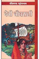 Devi Chaudharani - (देवी चौधरानी) (Hindi Edition) Kindle Edition