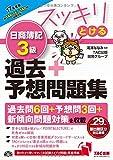 スッキリとける 日商簿記3級 過去+予想問題集 2017年度 (スッキリわかるシリーズ)