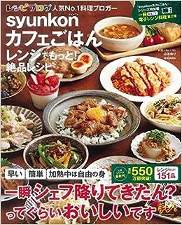 syunkonカフェごはん レンジでもっと! 絶品レシピ (e,MOOK