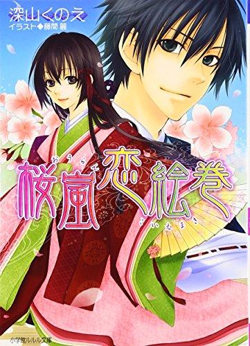 桜嵐(おうらん)恋絵巻 (ルルル文庫)