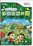 街へいこうよ どうぶつの森(ソフト単品) [Wii]