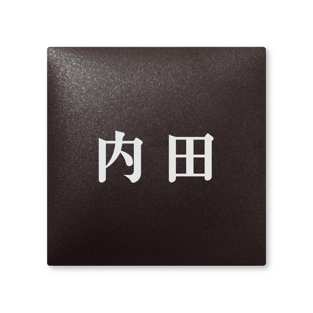 丸三タカギ 彫り込み済表札 【 内田 】 完成品 アークタイル AR-2-1-2-内田   B00RFH57YK