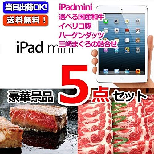 景品 パネル 目録 ビンゴ 二次会 iPad mini&選べる国産和牛B&イベリコ豚他豪華5点セット B01D72TMIS